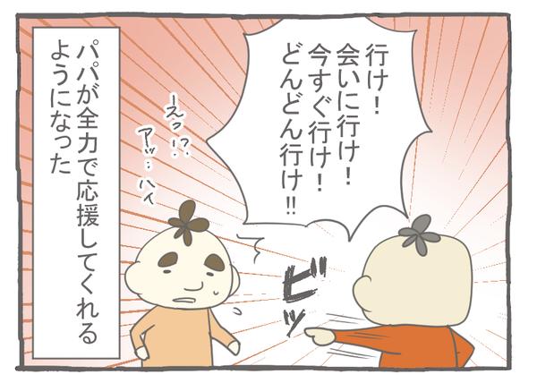 なれそめ119パパ-4