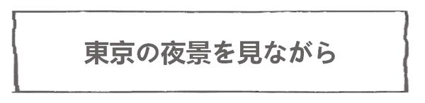 なれそめ32東京の夜景-5