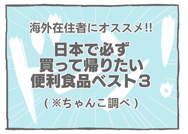 86-38日本で必ず買って帰りたい便利な加工食品ベスト3