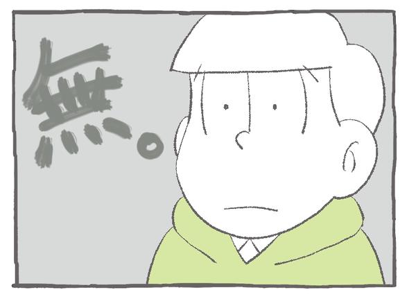 15話チョロ