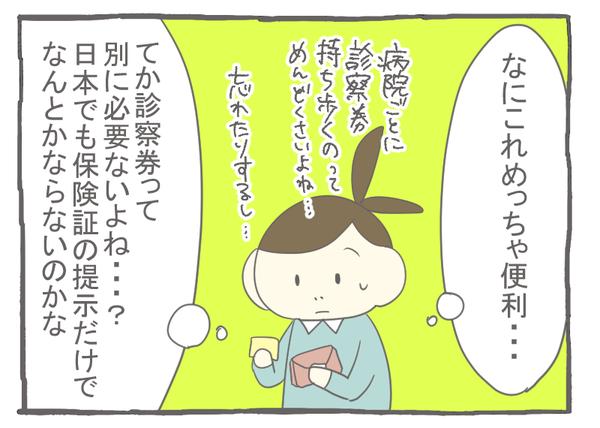 妊娠出産編8-4