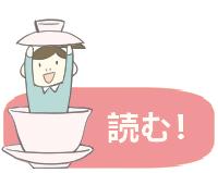 【中ブル】読む2 - コピー