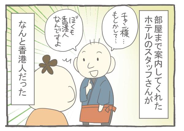 なれそめ87まさかの出会い-2