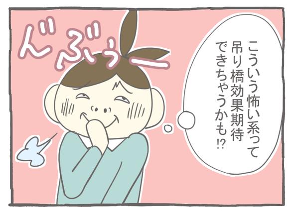 なれそめ12おばけ屋敷-3