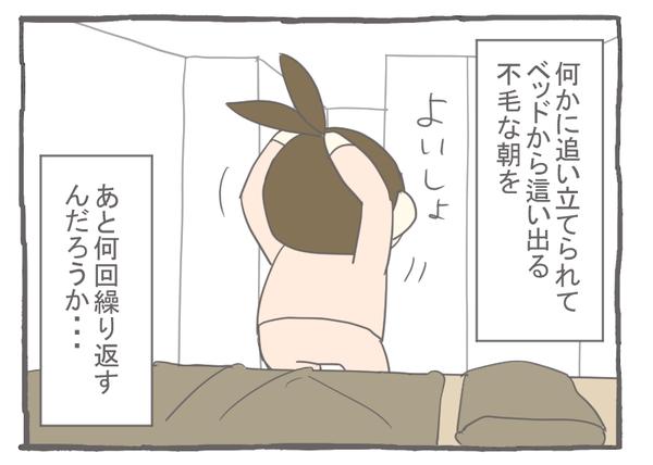 なれそめ1不毛な人生-3