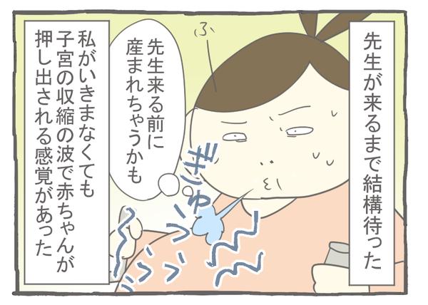 妊娠出産編30-1