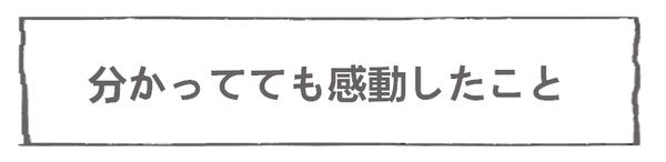 なれそめ48広東語ペラペラ-5