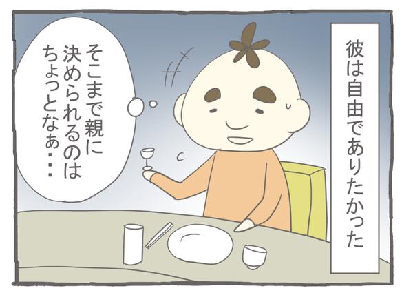なれそめ111チャンポン-4