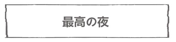 なれそめ51最高の夜-5