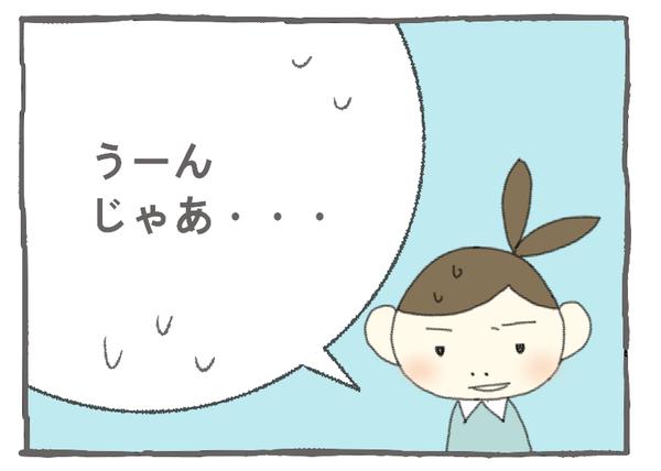 66-7じゃあ