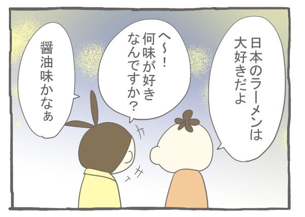 なれそめ114悲報-2