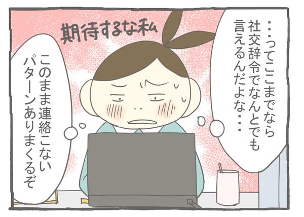 なれそめ7きたー!!-3