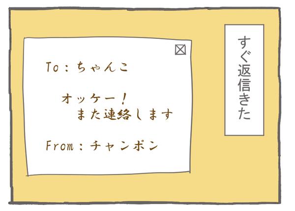 なれそめ7きたー!!-2