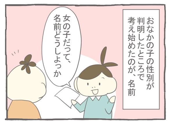 妊娠出産編12-1