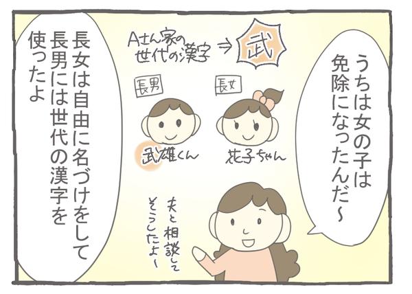 妊娠出産編14-2