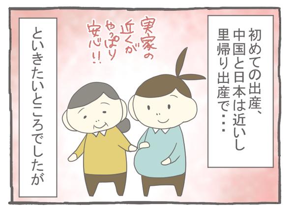 妊娠出産編4-1