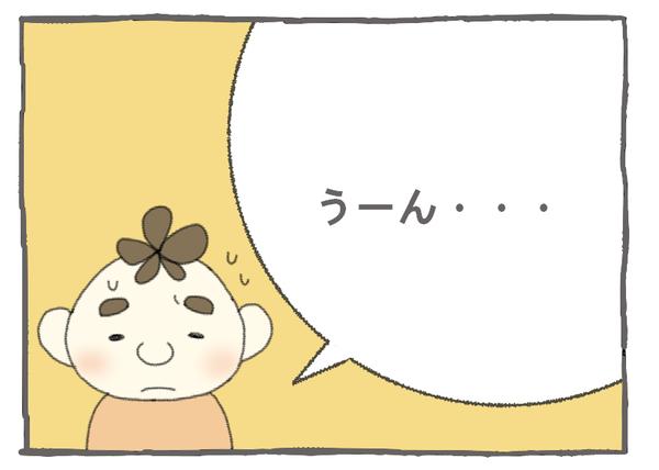 65-52うーん