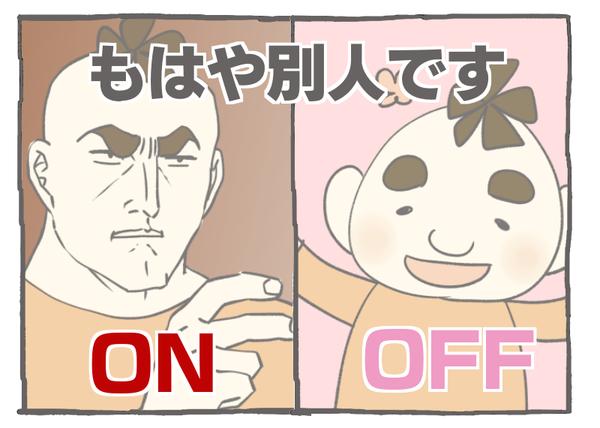 65-45オンオフ別人