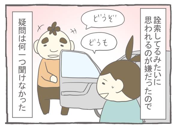 なれそめ15疑問の嵐-4