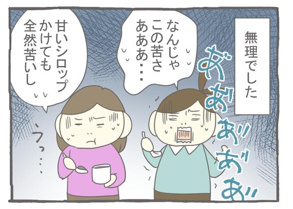 なれそめ50亀ゼリー-2
