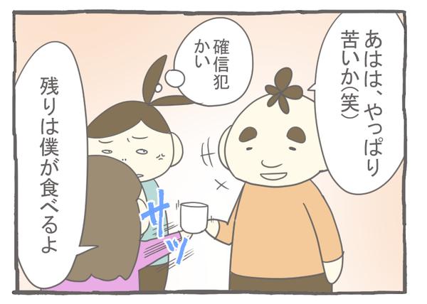 なれそめ50亀ゼリー-3