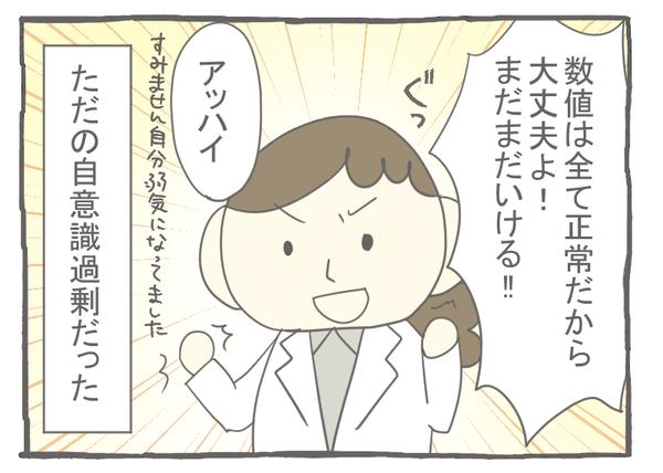 妊娠出産編28-4