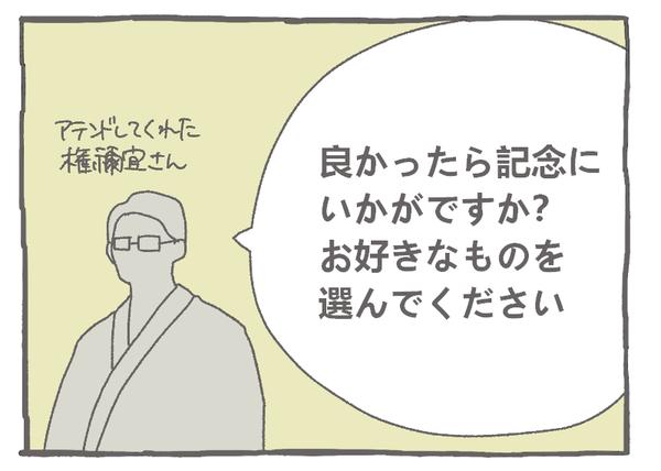 135-4 - コピー - コピー