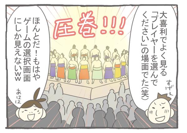 なれそめ39行き詰まり-2