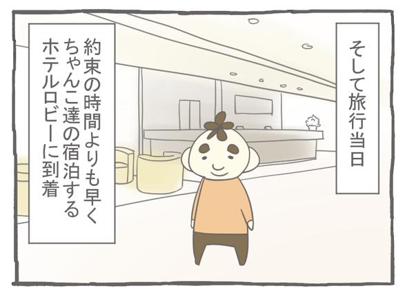 なれそめ123香港旅行当日-3
