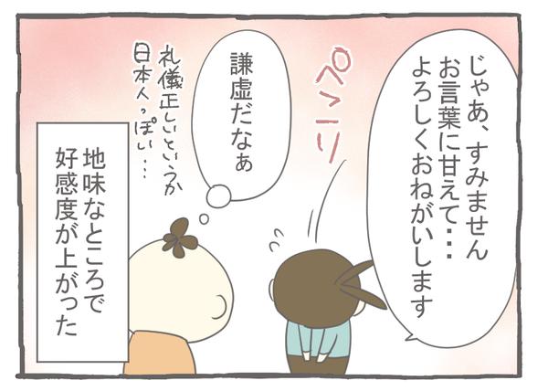 なれそめ118謙虚-4