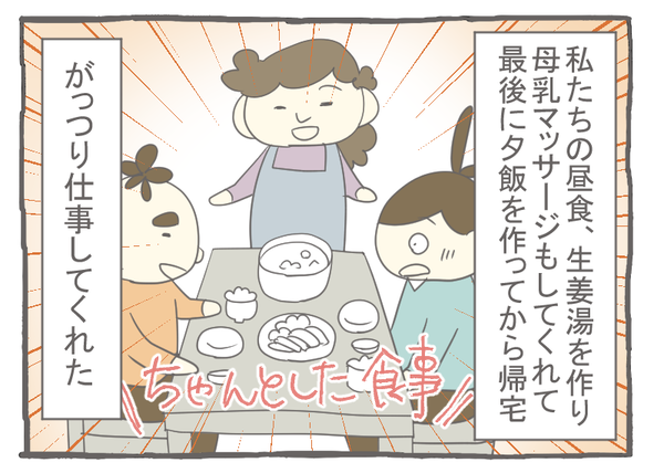妊娠出産編37-3
