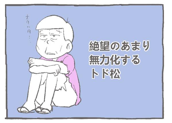 22話トッティ