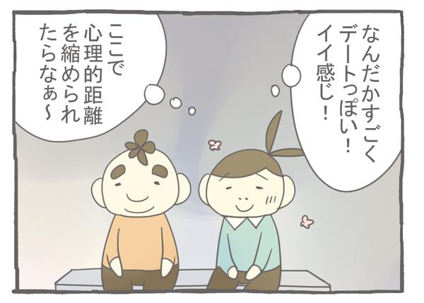 なれそめ32東京の夜景-2