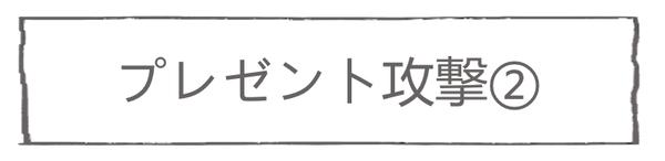 なれそめ128-5