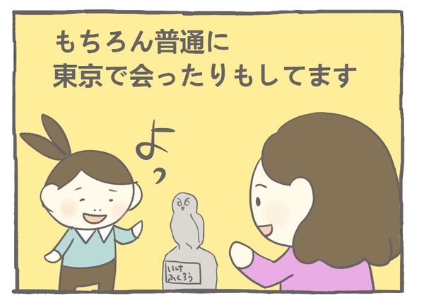 67-75再会