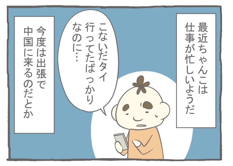 インスタ 絵日記 129