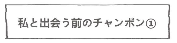 なれそめ107チャンポン-5