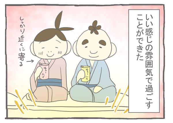 なれそめ89神提案-4