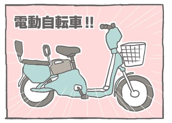 81電動自転車