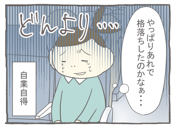なれそめ93自業自得-4