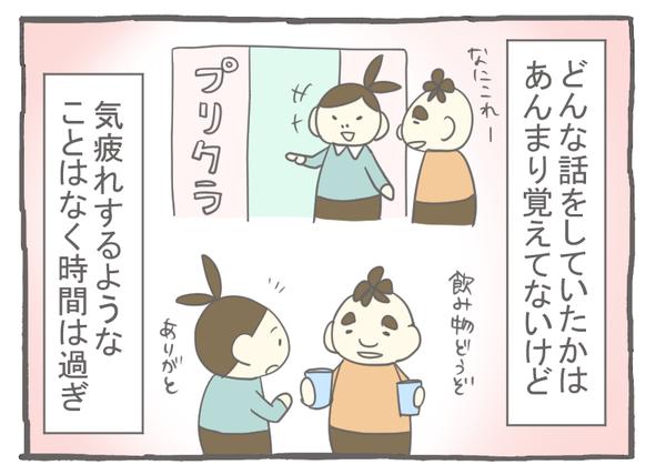 なれそめ13杞憂-1