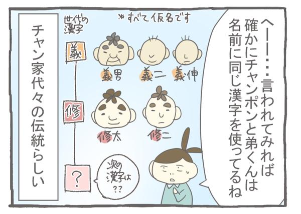 妊娠出産編12-4