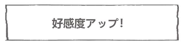 なれそめ118謙虚-5