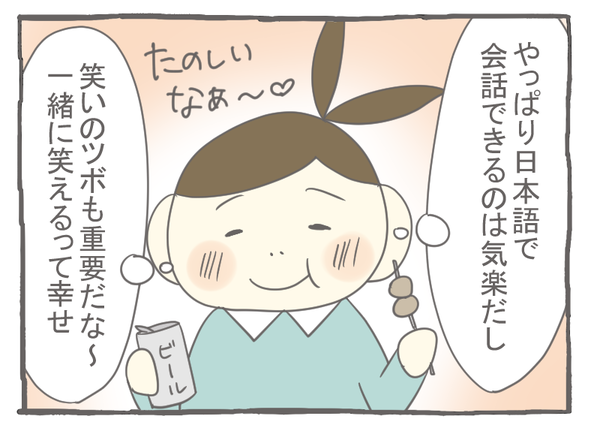 なれそめ39行き詰まり-3