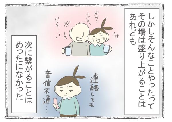 なれそめ40過去の恋愛失敗談-4