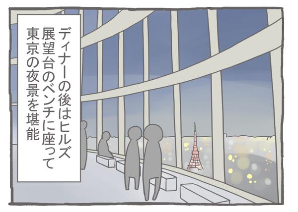 なれそめ32東京の夜景-1