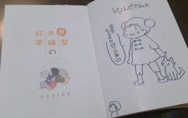 くららさんの本j