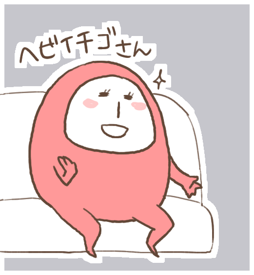 ヘビイチゴさん