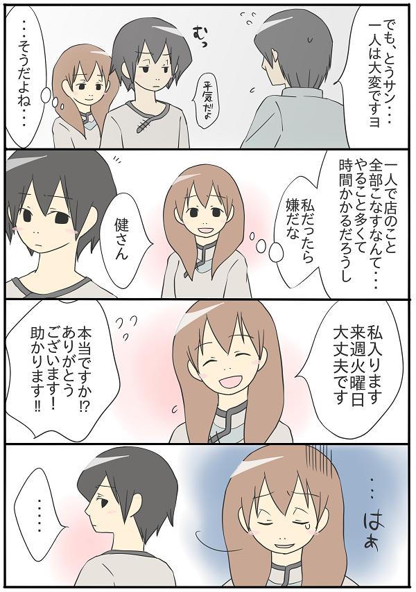 324 覚悟