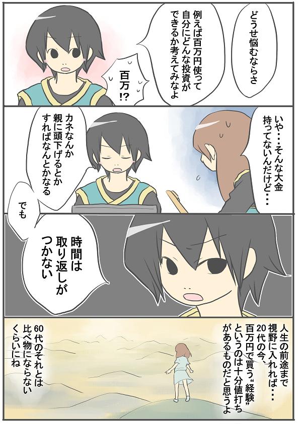 """218 """"100万円の価値"""""""
